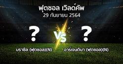 โปรแกรมบอล : บราซิล (ฟุตซอล)(N) vs อาร์เจนตินา (ฟุตซอล)(N) (ฟุตซอล-เวิลด์คัพ 2021)