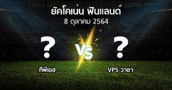 โปรแกรมบอล : ทีพีเอส vs VPS วาซ่า (ยัคโคเน่น-ฟินแลนด์ 2021)
