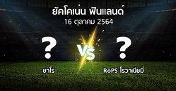 โปรแกรมบอล : ยาโร vs RoPS โรวาเนียมี่ (ยัคโคเน่น-ฟินแลนด์ 2021)