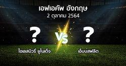 โปรแกรมบอล : ไอเลสบิวรี่ ยูไนเต็จ vs เอ็บบ์สฟลีต (เอฟเอ คัพ 2021-2022)