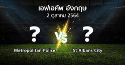 โปรแกรมบอล : Metropolitan Police vs St Albans City (เอฟเอ คัพ 2021-2022)
