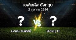 โปรแกรมบอล : เบดฟอน สปอร์ตส์ vs Sholing FC (เอฟเอ คัพ 2021-2022)