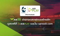 ถ่ายทอดสดฟุตบอลไทยลีก 1  สุพรรณบุรี เอฟซี พบกับ บีจี ปทุม ยูไนเต็ด