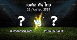 โปรแกรมบอล : สมุทรสงคราม เอฟซี vs Prime Bangkok (ไทยเอฟเอคัพ 2021-2022)