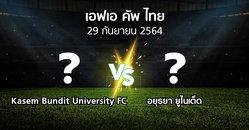 โปรแกรมบอล : Kasem Bundit University FC vs อยุธยา ยูไนเต็ด (ไทยเอฟเอคัพ 2021-2022)