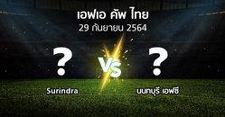 โปรแกรมบอล : Surindra vs นนทบุรี เอฟซี (ไทยเอฟเอคัพ 2021-2022)