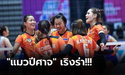 """ไม่มีปัญหา! """"สาวโคราช"""" คว่ำ เรบิสโก้ 3-0 ทะลุรอบรองฯ ลูกยางชิงแชมป์เอเชีย (ภาพ)"""