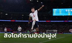 """""""สโตนส์"""" กู้ชีพ! อังกฤษ เฝ้าถ้ำไล่เจ๊า ฮังการี 1-1 คัดบอลโลก 2022"""
