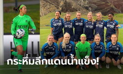 """เซฟโดดเด่น! """"ทิฟฟานี"""" มือกาวชบาแก้วติดทีมยอดเยี่ยมแห่งปีลีกไอซ์แลนด์ (ภาพ)"""