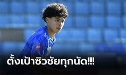 """ฟิตพร้อมเต็มที่! """"เบนจามิน"""" เผยมีความสุขมากที่กลับมาติดทีมชาติไทยอีกครั้ง"""