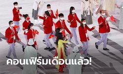 ตามนี้เลย! SEAGF ยืนยัน ซีเกมส์ ที่เวียดนาม แข่งเดือนพฤษภาคม 2022