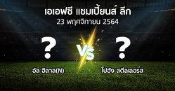 โปรแกรมบอล : อัล ฮิลาล(N) vs โปฮัง สตีลเลอร์ส (เอเอฟซีแชมเปี้ยนส์ลีก 2021)