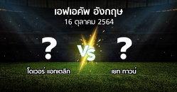 โปรแกรมบอล : โดเวอร์ แอทเตลิก vs เยท ทาวน์ (เอฟเอ คัพ 2021-2022)
