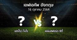 โปรแกรมบอล : แฮร์โรว์ โบโร่ vs เชล์มสฟอร์ด ซิตี้ (เอฟเอ คัพ 2021-2022)