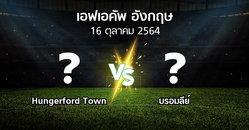 โปรแกรมบอล : Hungerford Town vs บรอมลีย์ (เอฟเอ คัพ 2021-2022)