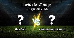 โปรแกรมบอล : คิงส์ ลินน์ vs Peterborough Sports (เอฟเอ คัพ 2021-2022)