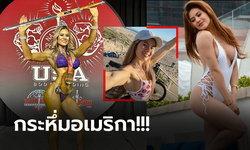 """กวาดรางวัลต่อเนื่อง! """"น้องจิลล์"""" เพาะกายสาวไทยผงาดคว้าแชมป์ TITANS 2021 (ภาพ)"""