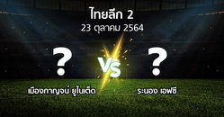 โปรแกรมบอล : เมืองกาญจน์ ยูไนเต็ด vs ระนอง เอฟซี (ไทยลีก 2 2021-2022)