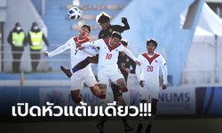 ชวดคว้าชัย! ทีมชาติไทย บุกโดน มองโกเลีย ตีเจ๊า 1-1 คัดชิงแชมป์เอเชีย ยู-23
