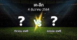 โปรแกรมบอล : กังวอน เอฟซี vs ซองนัม เอฟซี (เค-ลีก 2021)