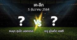โปรแกรมบอล : ชนบุก ฮุนได มอเตอร์ส vs เจจู ยูไนเต็ด เอฟซี (เค-ลีก 2021)
