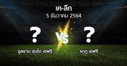 โปรแกรมบอล : อูลซาน ฮุนได เอฟซี vs แดกู เอฟซี (เค-ลีก 2021)