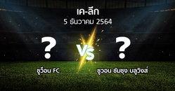 โปรแกรมบอล : ซูว็อน FC vs ซูวอน ซัมซุง บลูวิงส์ (เค-ลีก 2021)