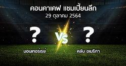 โปรแกรมบอล : มอนเทอร์เรย์ vs คลับ อเมริกา (คอนคาเคฟ-แชมเปี้ยนลีก 2021)