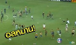 วุ่นอีก! แฟนบอลลีกบราซิลฉลองแชมป์จนเกิดจลาจล (คลิป)