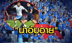 คอมเม้นแฟนบอลจีน หลังบุรีรัมย์ถล่มกว่างโจว5-0