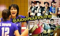 """""""ปลื้มจิตร์"""" โพสต์ไอจี """"รับน้องใหม่ 7 นักวอลเลย์บอลทีมชาติไทย"""""""