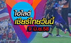 ไฮไลต์เชียร์นักกีฬาไทยประจำวันอังคารที่ 9 มิ.ย. 58