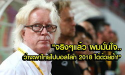 """""""วินนี่"""" ย้ำแผลเก่า! แฉโดนการเมืองลูกหนังไทยทำตกเก้าอี้!"""