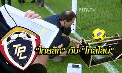 """""""ทีพีแอล"""" เตรียมใช้ """"โกลไลน์"""" ในไทยพรีเมียร์ลีกซีซั่นหน้า"""