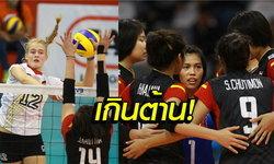 """""""สาวไทย U18"""" พ่าย """"เยอรมัน"""" 0-3 ประเดิมชิงแชมป์ยุวชนหญิงโลก"""
