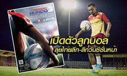 """เปิดตัวแล้ว! ยลโฉม """"พรีเมโร่ มุนโด้ 3"""" ลูกบอลที่ใช้ในไทยลีก-ลีกวัน 2016 (คลิป)"""