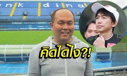 """แปลข่าวจากสื่อเวียดนาม : """"โค้ชมิอุระ"""" จะช่วยเวียดนามทำลายฟุตบอลไทย?"""