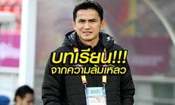ข่าว ESPN:ทีมไทยสามารถเรียนรู้บทเรียนที่ได้จากความล้มเหลวของ U23 เพื่อป้องกันแชมป์ซูซูกิคัพ