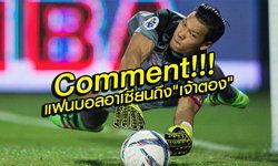 """Comment!! แฟนบอลอาเซียน หลังเกม เมืองทอง ชนะจุดโทษ ยะโฮร์ 3-0 และ """"เจ้าตอง"""" อย่างไรกันบ้าง"""