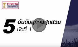 Official!!! 5 อันดับลูกยิงสุดสวย ไทยลีก2016 นัดที่ 1 (คลิป)