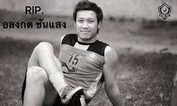 ช็อกลูกหนังไทย!อดีตแข้งยาสูบถูกลูกหลงช่วงสงกรานต์เสียชีวิต