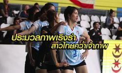 """ประมวลภาพ """"ตบสาวไทย"""" เอาชนะ """"สวิส"""" สบาย (อัลบั้ม)"""