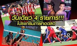 แยกร่างได้มั๊ย!? จัดไปวันเดียวเชียร์นักกีฬาไทย 4 รายการ!!! (โปรแกรมถ่ายทอดสด)
