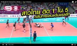 คลิปเด็ด! ทีมสาวไทยติด 1 ใน 5 การเล่นแต้มแรลลี่สัปดาห์แรก วอลเลย์เวิลด์ กรังด์ปรีซ์ 2016