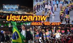 """เรียบง่ายแต่ยิ่งใหญ่! ประมวลภาพพิธีเปิด """"โอลิมปิกเกมส์ 2016"""" (อัลบั้ม)"""