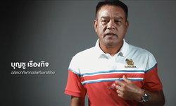 เสียงจากรุ่นพี่สู่รุ่นน้อง ส่งใจไปเชียร์  ทัพนักกีฬาไทย นำเพลงชาติ และธงชาตืไทยกระหึ่ม โอลิมปิก