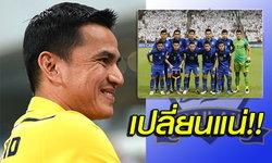 จัดไป! แบโผ 11 แข้งทีมชาติไทย บุกเยือน อิรัก คัดบอลโลก