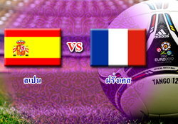 พรีวิวยูโรรอบ8ทีมคืนนี้สเปนเหนือกว่าฝรั่งเศส