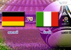 ยูโร2012รอบ4ทีมเยอรมันดวลอิตาลีช่อง3สด01.45น.