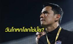 """คอมเม้นท์ชาวเอเชีย! หลังรู้ข่าว """"ซิโก้"""" ลาออกจากการคุมทีมชาติไทย"""